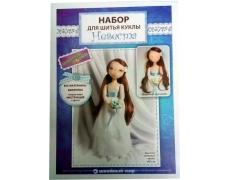 """""""Кукла Невеста"""" - набор для шитья"""