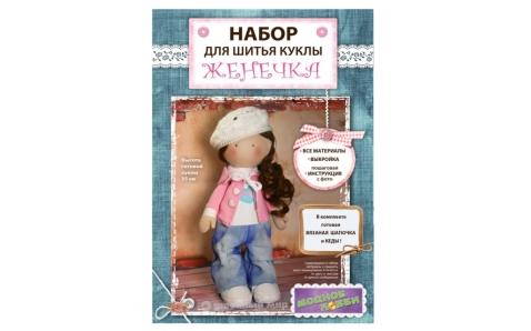 """""""Кукла Женечка"""" - набор для шитья"""