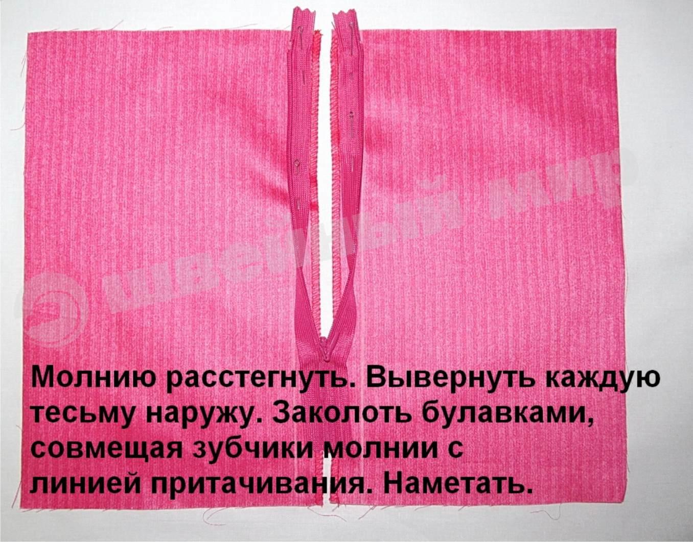 Как в юбку вшить потайную молнию с поясом и без: пошаговая 93
